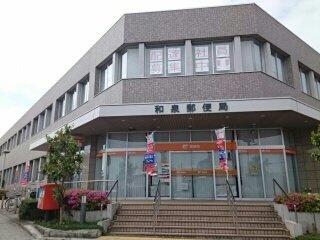和泉郵便局まで1150m