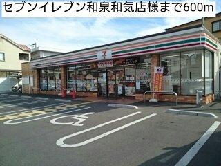 セブンイレブン和泉和気店様まで600m