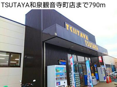 TSUTAYA和泉観音寺町店まで790m