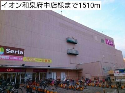 イオン和泉府中店様まで1510m