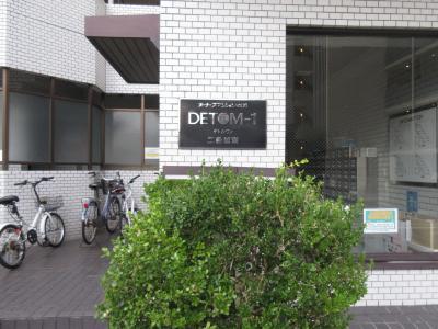 【地図】デトムワン二条城南