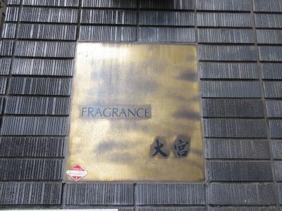 【エントランス】フレグランス大宮