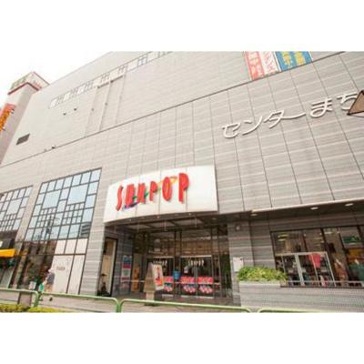 ショッピングセンター「サンポップマチヤまで346m」サンポップ町屋