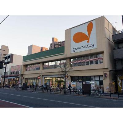 スーパー「グルメシティ八幡町店まで871m」