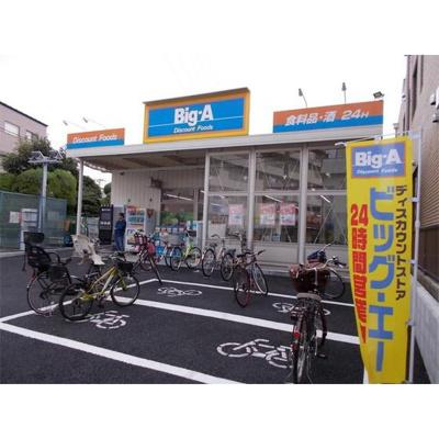 スーパー「ビッグ・エー足立東和店まで99m」ビッグ・エー足立東