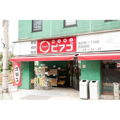 スーパー「miniピアゴ美好町1丁目店まで166m」