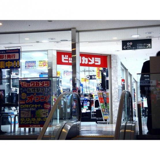 ホームセンター「ビックカメラ船橋東武まで430m」ビックカメラ船橋東武
