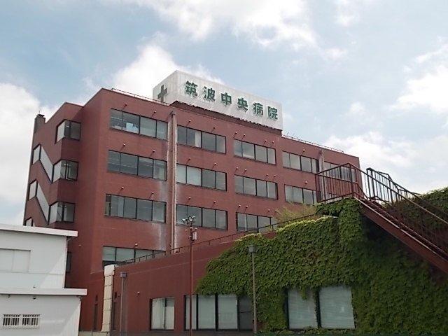 筑波中央病院まで650m