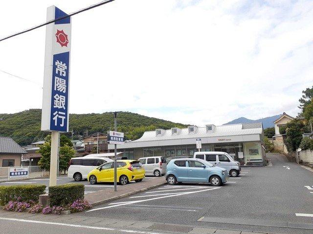 常陽銀行 筑波支店まで300m