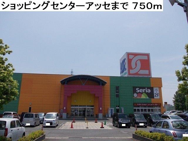 ショッピングセンターアッセまで750m