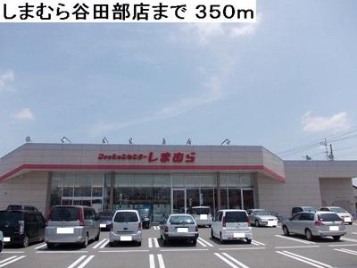 しまむら谷田部店まで350m