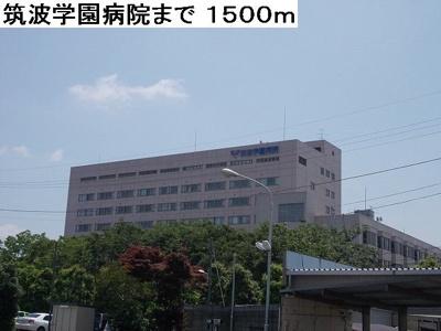 筑波学園病院まで1500m