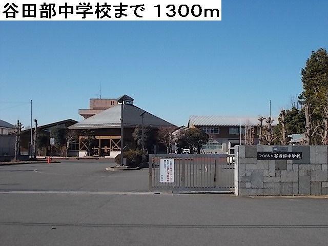 谷田部中学校まで1300m