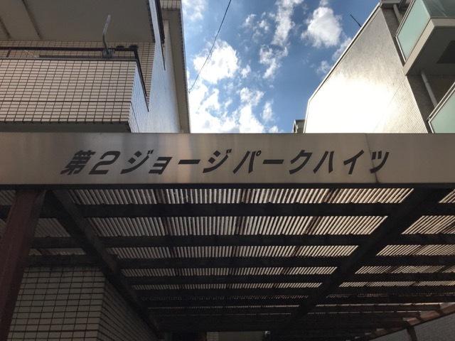 【その他】第2ジョージパークハイツ