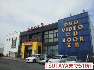 TSUTAYAまで510m