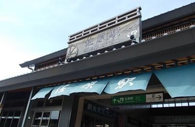 佐原駅まで1500m