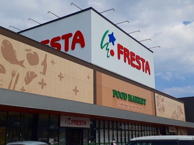 フレスタ多治米店まで800m