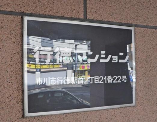 【その他】行徳マンション