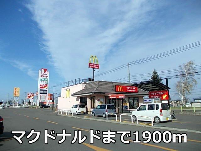 マクドナルド38号札内店まで1900m
