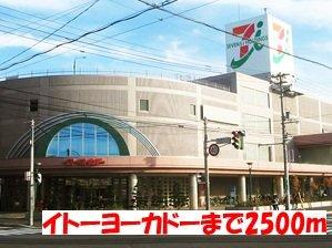 イトーヨーカドー屯田店まで2500m
