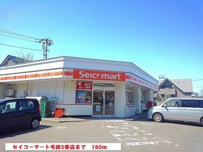 セイコーマート屯田5条店まで180m