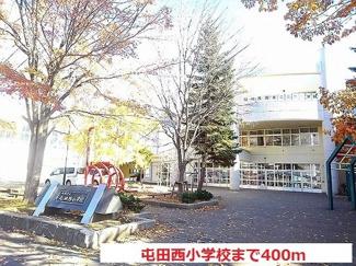 屯田西小学校まで400m