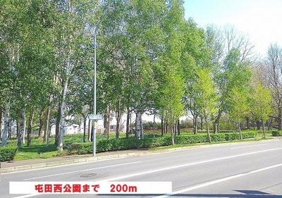 屯田西公園まで200m