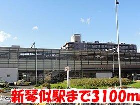 JR新琴似駅まで3100m