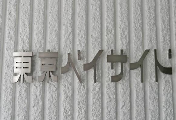 【その他】東京ベイサイド