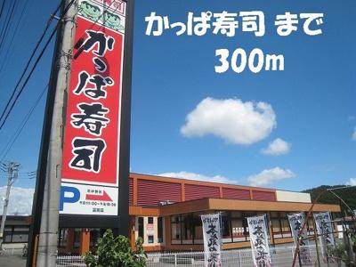 かっぱ寿司まで300m