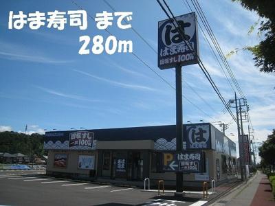 はま寿司まで280m
