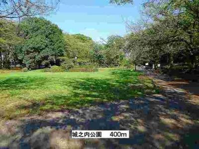 城之内公園まで400m