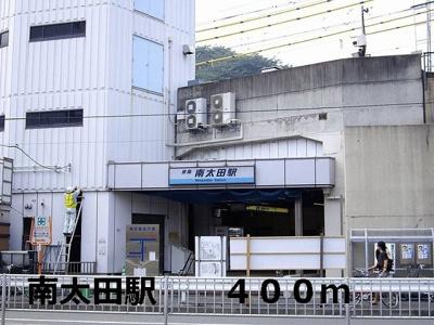 南太田駅まで400m