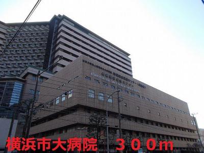 横浜市大病院まで300m