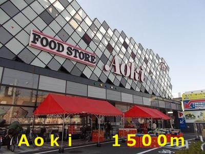 Aokiまで1500m