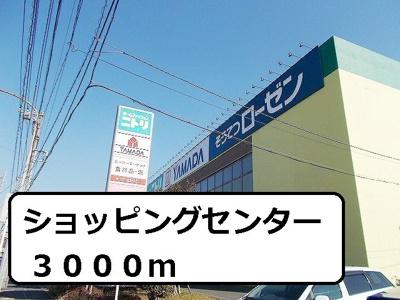 ショッピングセンターまで3000m