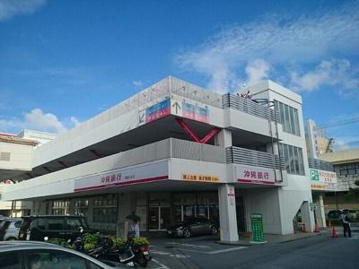 沖縄銀行新都心支店まで1100m