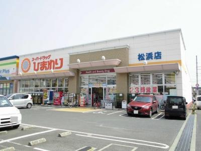 ひまわり松浜店まで500m