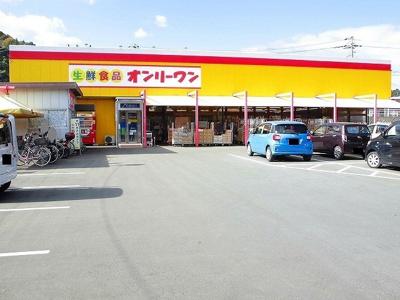 オンリーワン千田店まで1400m