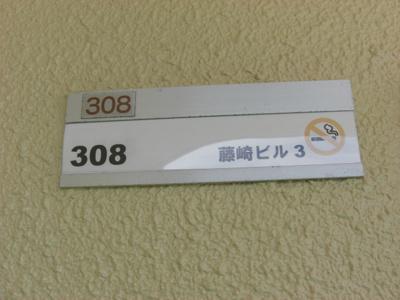 【ロビー】藤崎ビル3