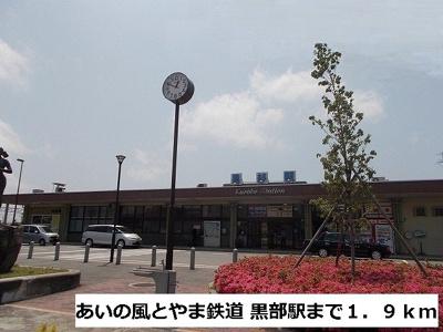 あいの風とやま駅   黒部駅まで1900m