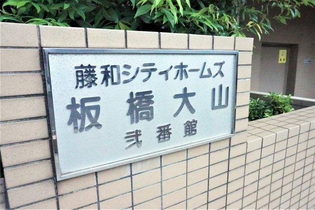 【その他】藤和シティホームズ板橋大山弐番館