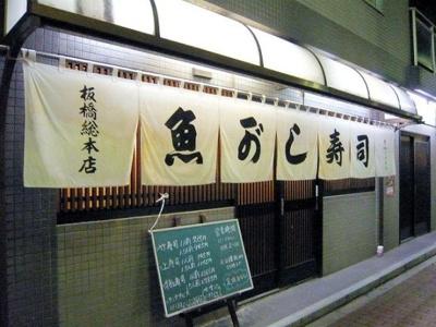 【周辺】ラフィネジュ板橋駅前
