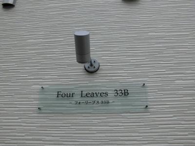 【その他】フォーリーブス33 B棟