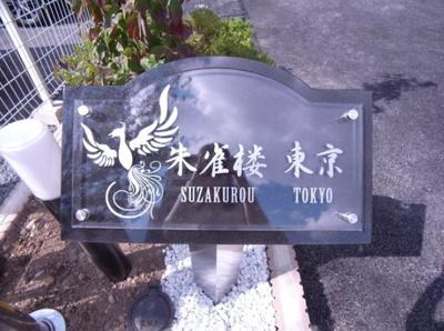 【その他】朱雀楼東京