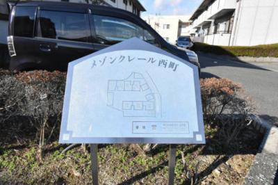 【その他】メゾンクレール西町