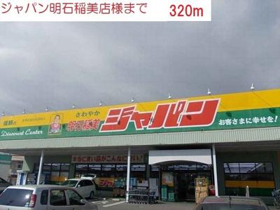 ジャパン明石稲美店まで320m