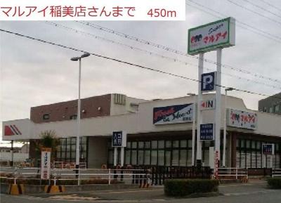 マルアイ稲美店まで450m