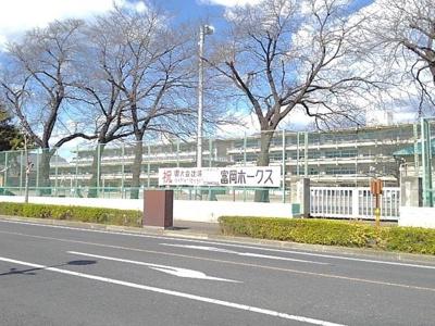 市立富岡小学校まで1100m