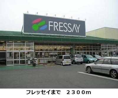 フレッセイまで2300m